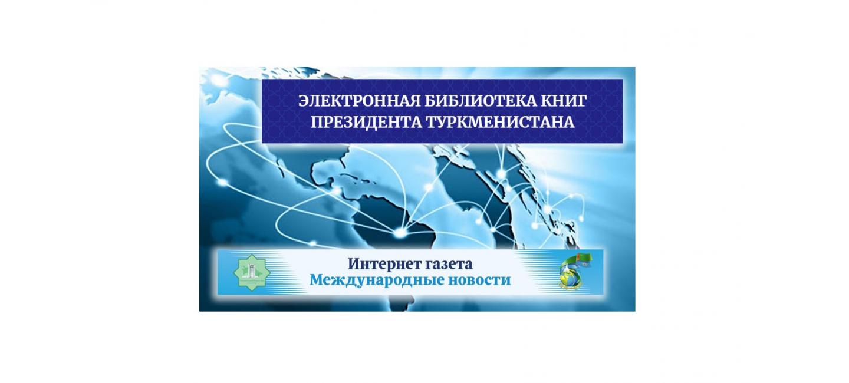 Sanly Türkmenistan dünýä habarlar giňişligindäki ornuny giňeldýär